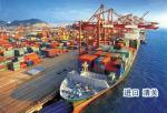 Buy cheap Ocean Containers Companies Logistics Cost Rate From China Door To Door Service To Europe from wholesalers
