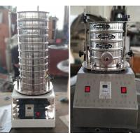 Buy cheap 200mm diameter high quality lab test vibrating sieve shaker machine from wholesalers