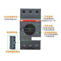 Buy cheap ABB MS116 Manual Starter Switch 3 Pole 0.1~32A 230/400V 440V Icu Up To 50kA IEC 60947 from wholesalers