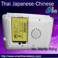 Buy cheap Thai Janpanese Chinese elctronic dictionary from wholesalers