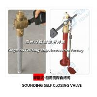 Buy cheap About marine sounding self-closing valve, foot-type self-closed sounding self-closing valve selection mark from wholesalers