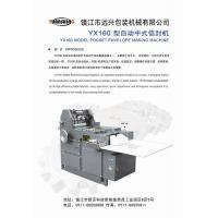 Buy cheap Eastern type envelope making machine in best price min 80x100mm max envelope size 165x240 max output 12000pcs/hr from wholesalers