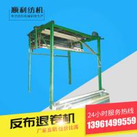 Buy cheap Auto Fabric Processing Machinery Fabric Rewinder Variable Frequency Control from wholesalers