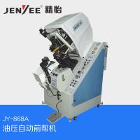 Buy cheap JY-868A Automatic Hydraulic Toe Lasting Machine from wholesalers