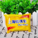 Buy cheap Shanghai Sulfur Soap for Acne,Psoriasis,Seborrhea,Eczema from wholesalers