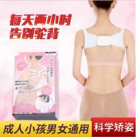 Buy cheap New Posture Brace Shoulder Back Support Band Correct Belt Body Wrap Rectify Posture Humpback Rectify Band Beauty Yoga Be from wholesalers