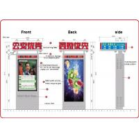 Buy cheap Samsung 55 LCD Display Intelligent Bus Stop Passenger Information System from wholesalers