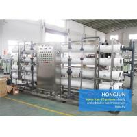Buy cheap Standard Design Industrial Drinking Water Purification Systems 0.8-1.6 Mpa Working Pressure from wholesalers