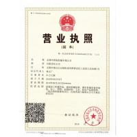 Wuxi Zhongborui Machinery Co. Ltd. Certifications