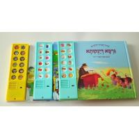 Buy cheap button book printing,music book,sound books,kids book,song book kid,short run book printing from wholesalers