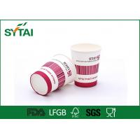 Quality Creative Design  Disposable Custom Paper Coffee Cups , 290 ML Paper 8 Oz Cup for sale