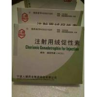 Buy cheap (HCG 1000)Chorionic Gonadotrophin for Injection from wholesalers