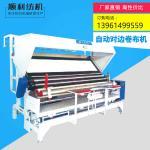Buy cheap Heavy Duty Knitted Fabric Singeing Machine 300mm Maximum Roll Diameter from wholesalers