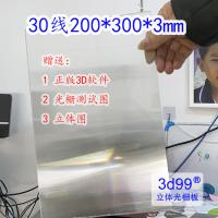 Buy cheap Best FLIP Lenticular effect lens 3D lenticular billboard printing and large size 3d print by injekt product