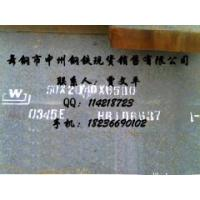 Buy cheap Low Alloy High Strength Steel Plates from wholesalers