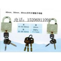 Buy cheap 40.50.60 side blade chrome letter lock from wholesalers