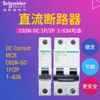 Buy cheap Acti9 DC Current MCB C65N-DC Miniature Circuit Breaker 1~63A, 1P,2P for photo-voltaic PV 60VDC or 125VDC application from wholesalers