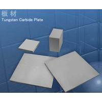 Buy cheap Cemented Carbide Blocks from wholesalers