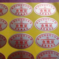 Buy cheap 2015 Custom Oval Labels from wholesalers