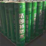 Buy cheap 2mm,3mm,4mm SBS/APP Modified Bitumen Waterproofing Membrane from wholesalers