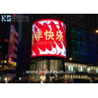 Buy cheap Heat Resistant Slim Arc Led Display Indoor 768x768x110mm Cabinet Size from wholesalers
