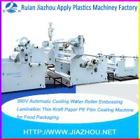 Buy cheap 380V Automatic Cooling Water Roller Embossing Lamination Thin Kraft Paper PE Film Coating Machine for Food Packaging from wholesalers