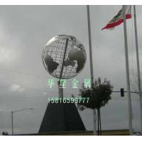 Buy cheap metal ball(stainless steel) from wholesalers