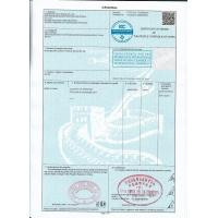 Buy cheap YOUYANGHUI/Certificate of origin/CCPIT certificate /1 working day/low price from wholesalers