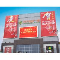 Buy cheap Outdoor Full Color Led Display P10 / 8000nits High Brightness Led Display from wholesalers