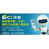 Buy cheap CIRE 2015 Tianjin (China) The 4th int'l Industry Robot Exhibition from wholesalers