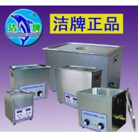 Buy cheap skymen Ultrasonic Cleaner machine JP models from wholesalers