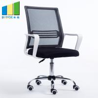 Buy cheap Multi Color High Density Foam Seat Ergonomic Office Chair For Computer Staff from wholesalers