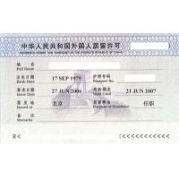 Buy cheap Get a Residence Permit in Beijing   from wholesalers
