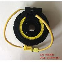 Buy cheap ISO Auto Electrical Parts Domestic Changan Beiqi SRS Airbag Spiral Spring Coil from wholesalers