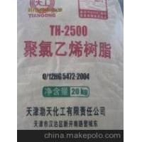 Buy cheap suspension PVC resin High Polymerization PVC Resin TH-2500 from wholesalers