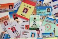 Buy cheap plastic smart card/Photo ID card from wholesalers