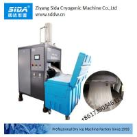 Buy cheap Sida Kbm-300 full auto dry ice pellet production machine 300kg/h with low noise and heating value from wholesalers