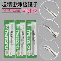Individual Eyelash Extension Tweezers Volume Lash Tweezers High Temperature Resistance