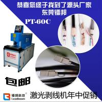 Buy cheap Wire Cutting Stripping Machine , Cable Stripping Equipment Water Cooling from wholesalers