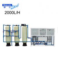 Buy cheap Industrial Boiler Water Softener System Regeneration brine tank from wholesalers