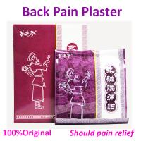 Buy cheap Magnetic plaster waist low back spine stabbing pain relieving medicated orthopedic Miaolaodi Muscle aches plaster from wholesalers