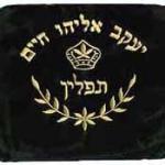 Buy cheap Judaica Judaism Jewish Tallit Bag  & Tefillin Bag, Tallit Prayer Shawl Bag from wholesalers