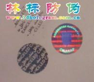 Buy cheap hologram label from wholesalers