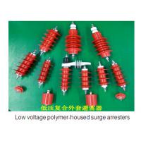 Buy cheap Substation Station Class Surge Arrester , High Performance Metal Oxide Surge Arrester from wholesalers