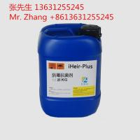 Buy cheap iHeir-PLUS Coating Antibacterial Agent (25 kg blue plastic package) from wholesalers