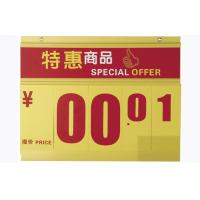 Buy cheap 435x440mm Price Sign Board , retail price display holder product