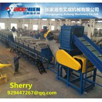 Buy cheap Plastic washing machine HDPE LDPE  bags PP PE  film plastic recycling line washing machinery washing line (1000kg/h) from wholesalers