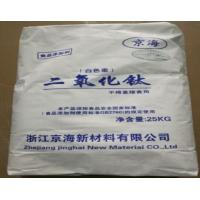 Buy cheap High white food grade titanium dioxide from wholesalers