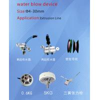 Buy cheap Water Blow device(Size:Ф4-30mm) product