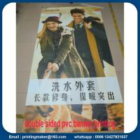 Buy cheap 18oz PVC Banners with Two Sides Different Graphic Printing from wholesalers